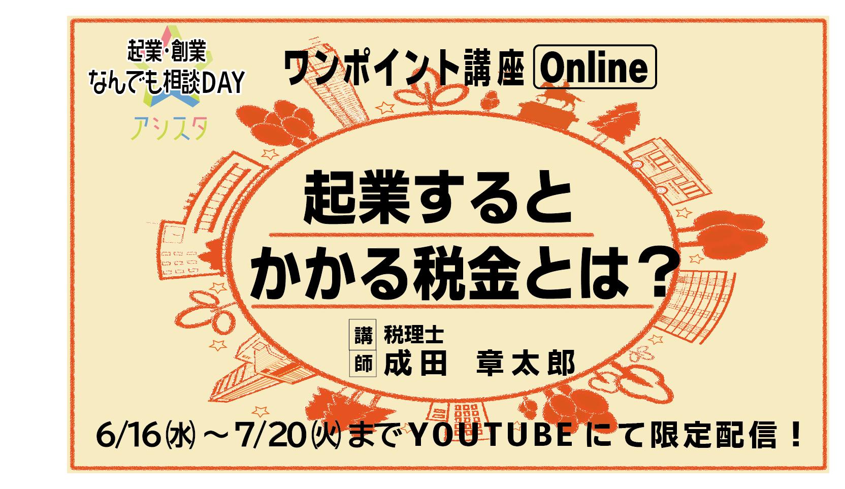 【6/16より配信】ワンポイント講座オンライン(起業・創業なんでも相談DAY)