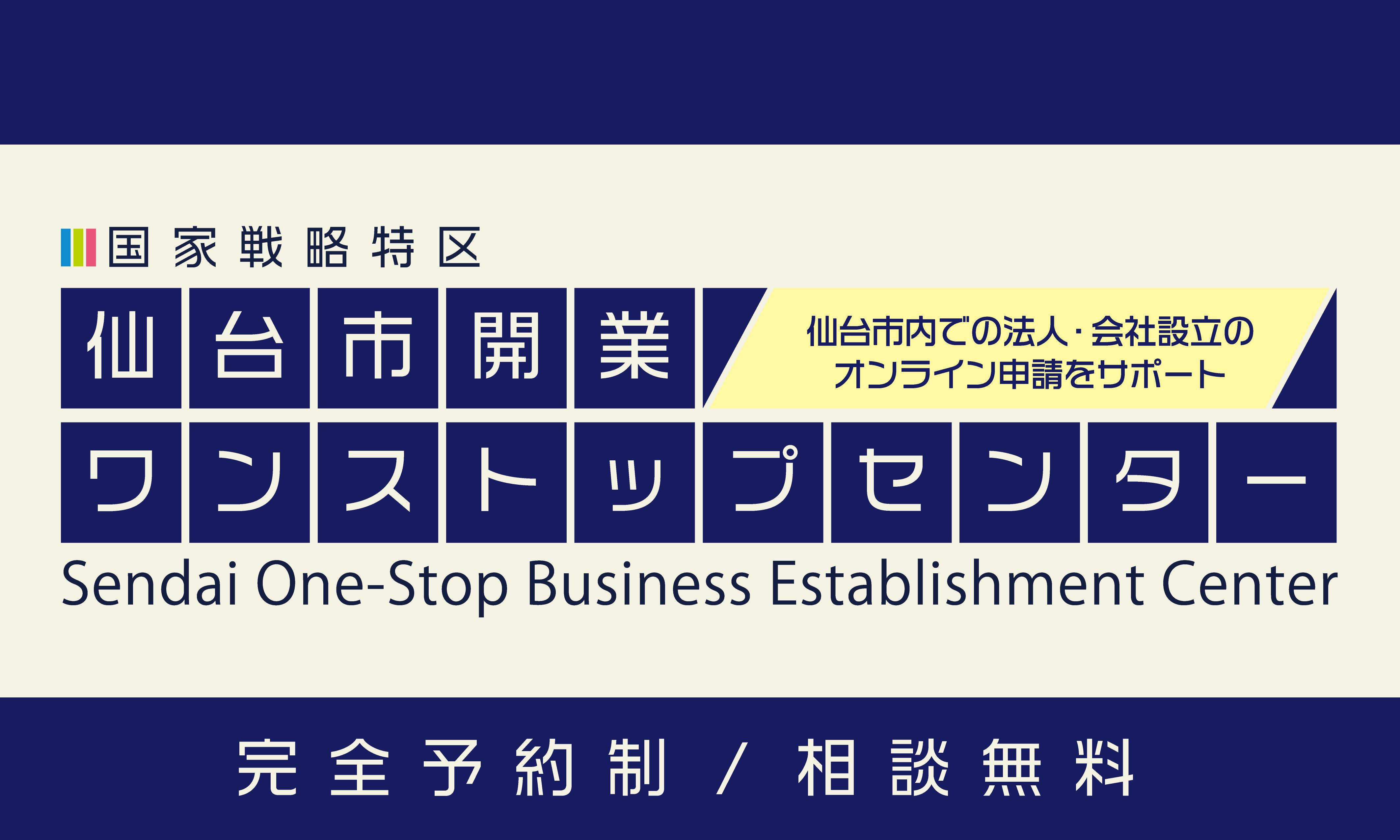 国家戦略特区 | 仙台市開業ワンストップセンター