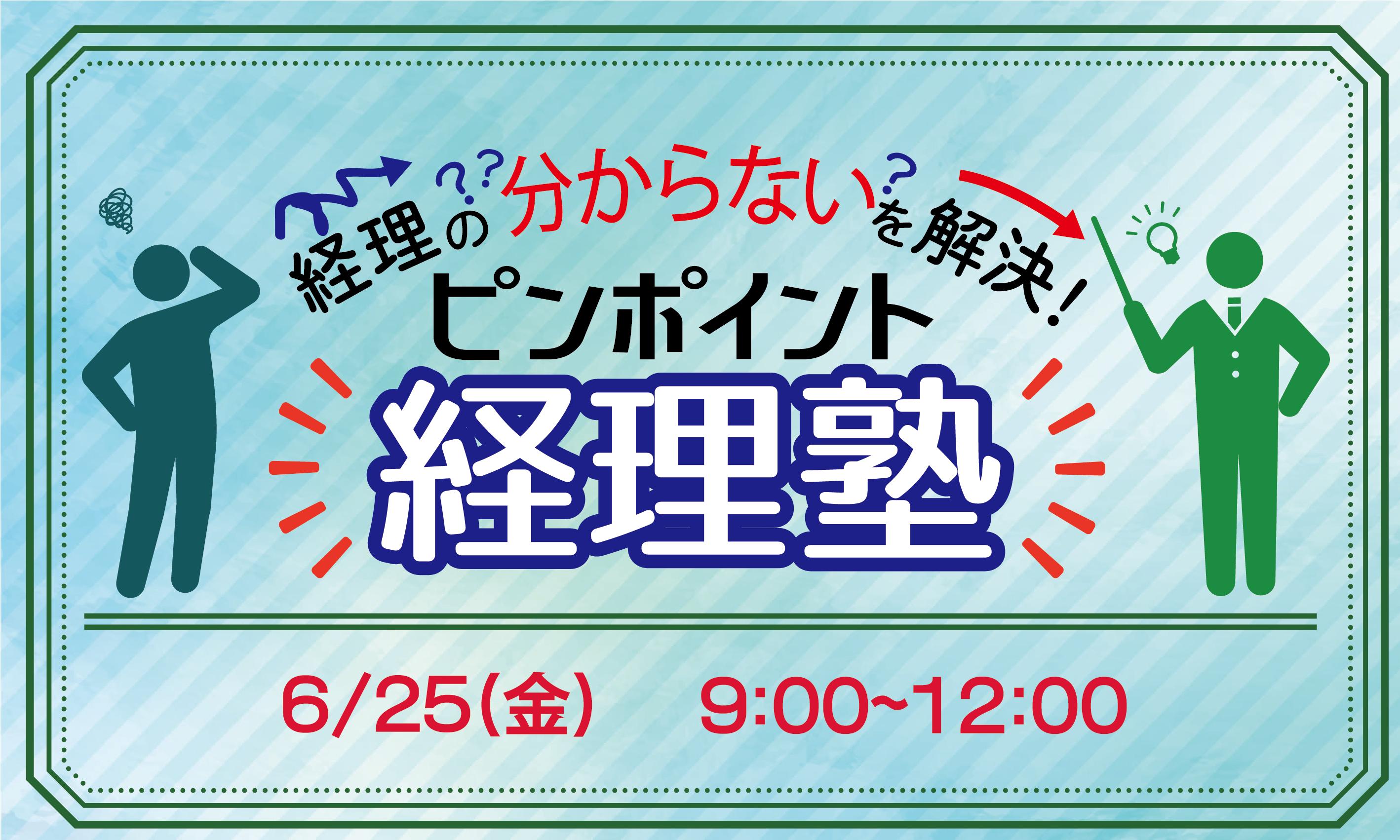 """【6月25日開催】経理の""""分からない""""を解決!ピンポイント経理塾2021"""