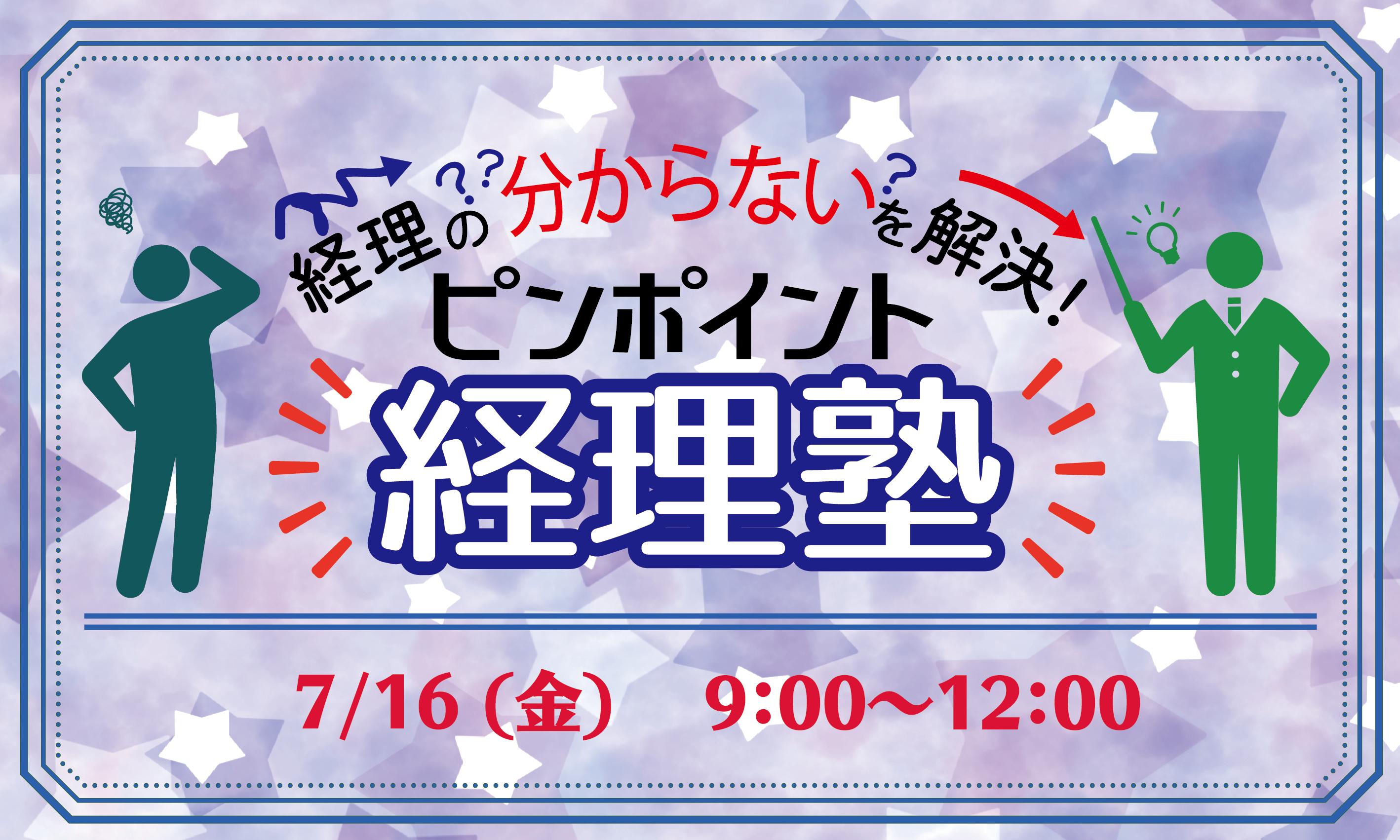"""【7月16日開催】経理の""""分からない""""を解決!ピンポイント経理塾2021"""