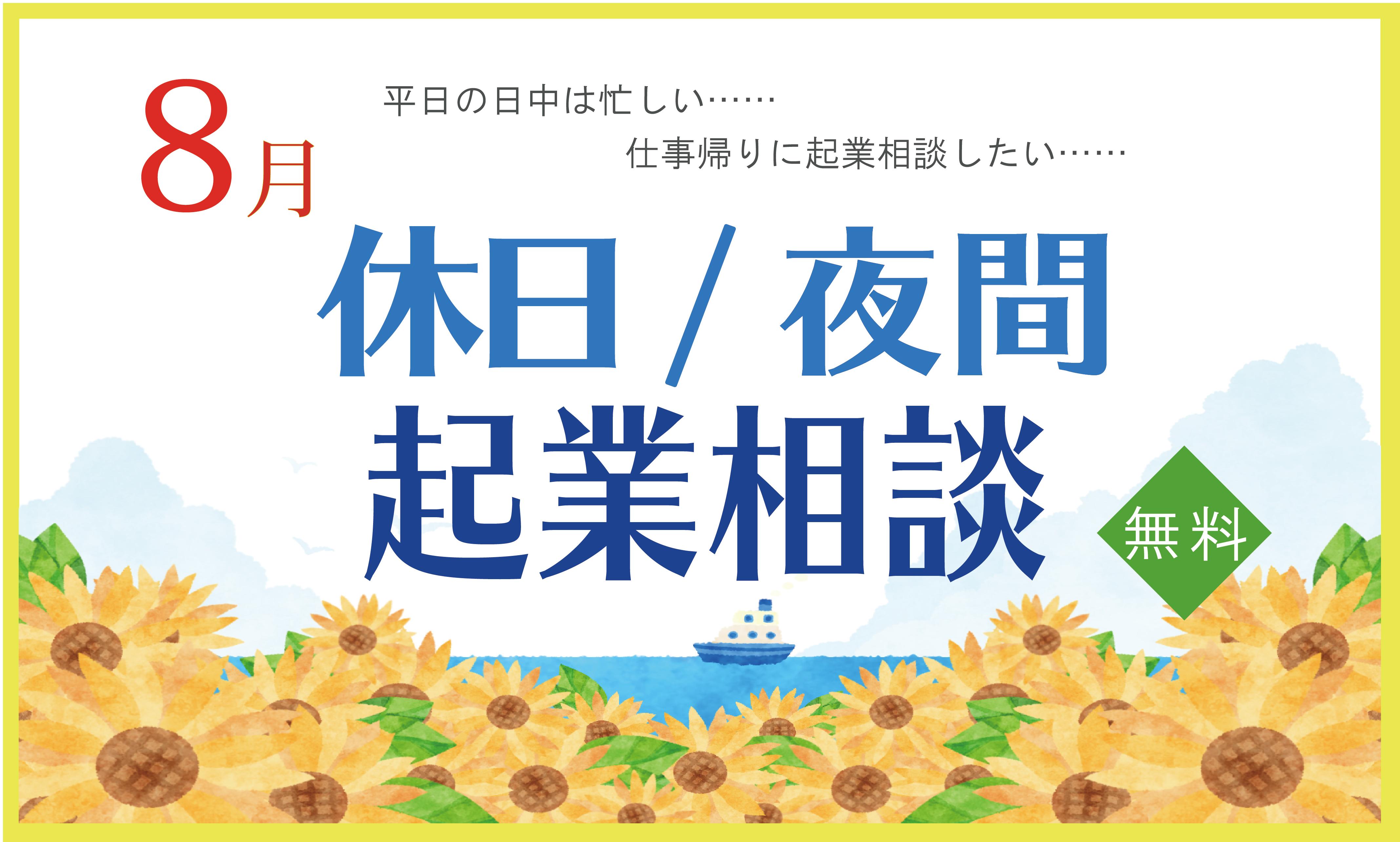 \8月の夜間休日起業相談 受付中!/
