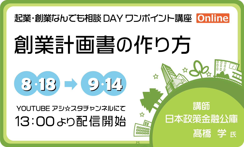 【8/18より配信】ワンポイント講座オンライン(起業・創業なんでも相談DAY)