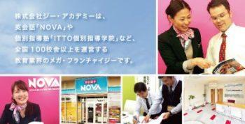 仕事の様子(NOVA・ITTO個別指導学院)