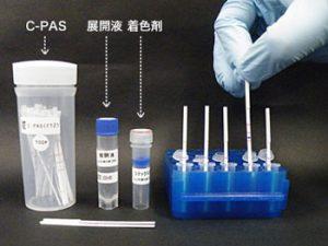 主要製品C-PAS