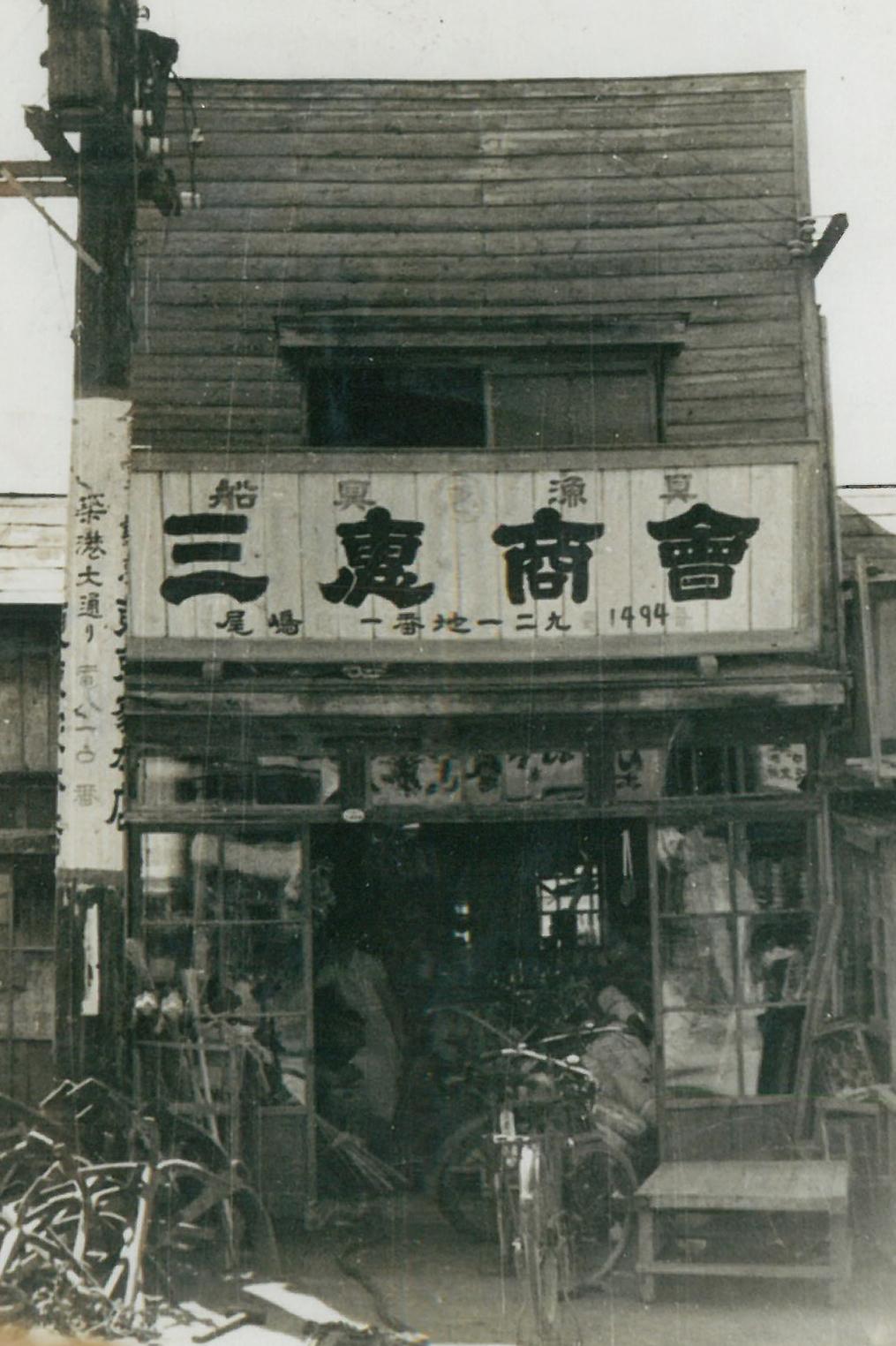 1950年創業当時