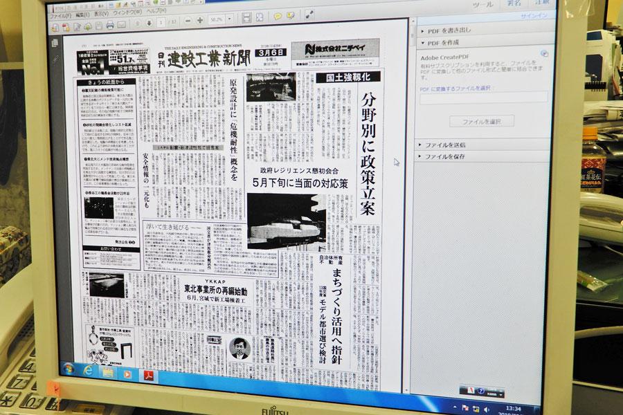 新聞製作の画面