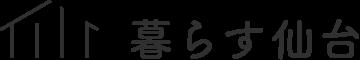暮らす仙台