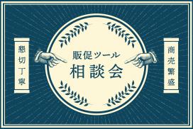 190909_販促ツール相談会募集_WEB用