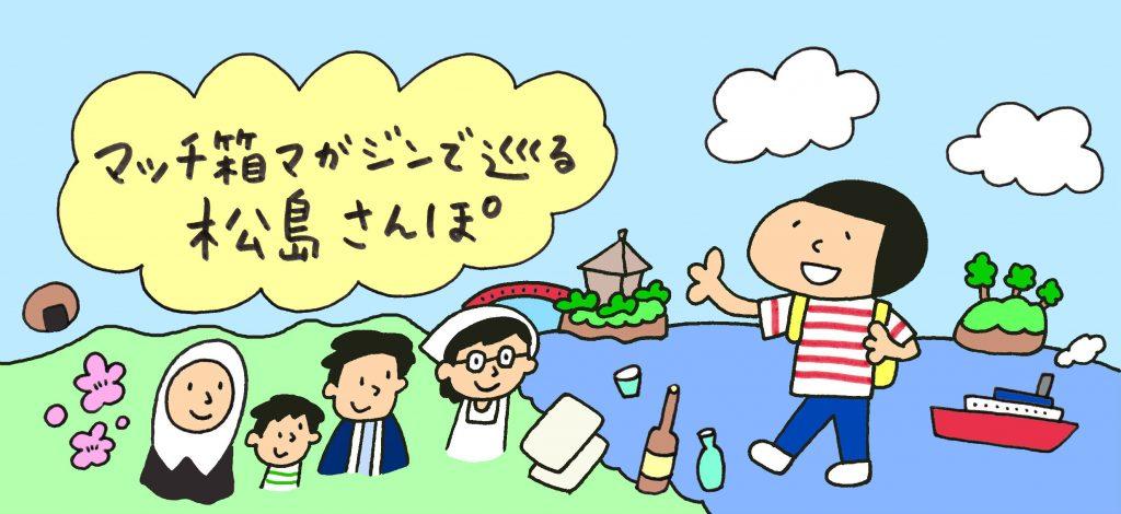 マッチ箱松島_05