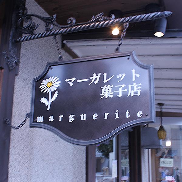 マーガレット菓子店08