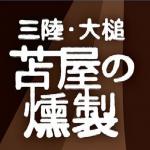 苫屋の燻製ロゴ