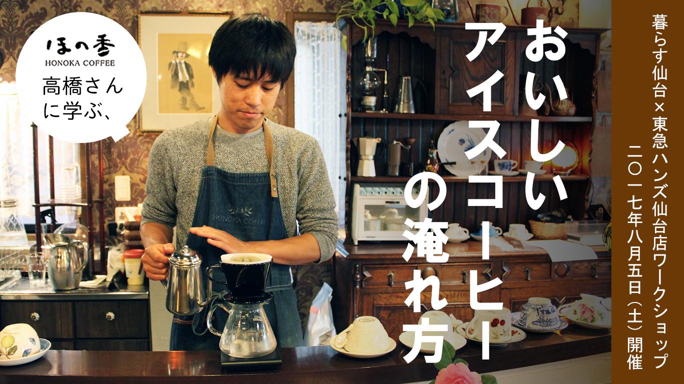アイスコーヒー募集画像ver1.3