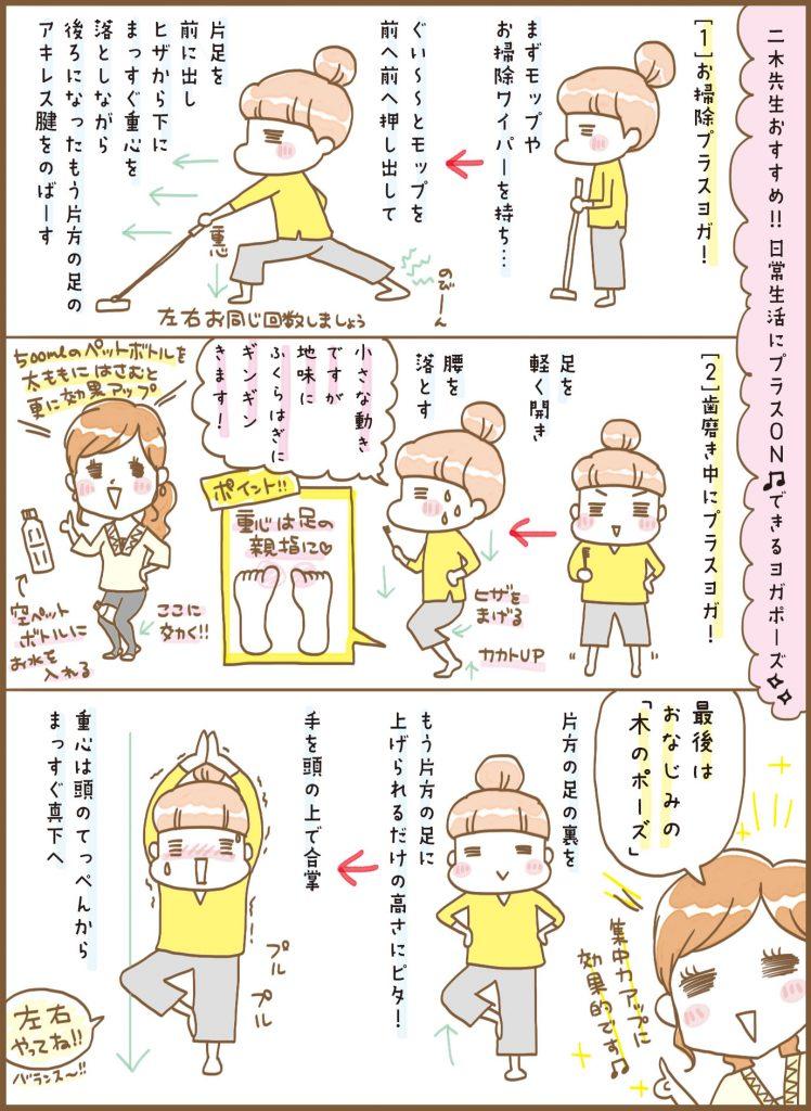 1仙台美人_ヨガ編02