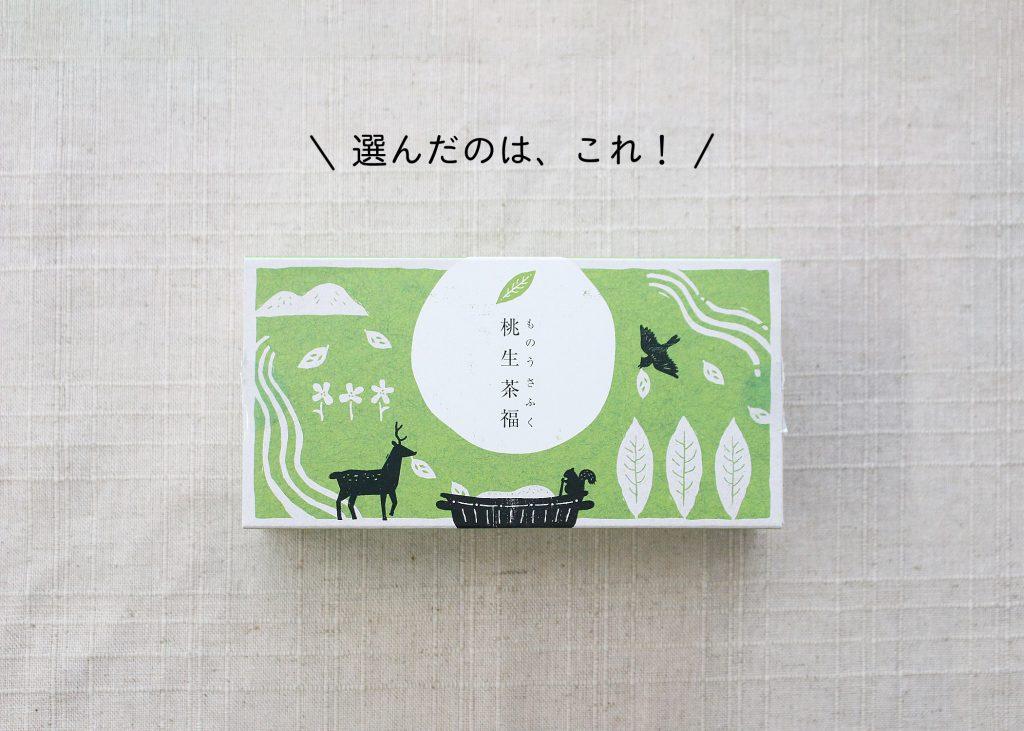 gift_桃生茶福