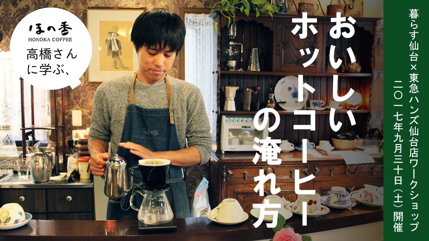 20170930ホットコーヒー募集画像