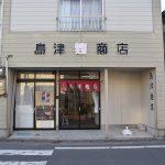 島津麹店01