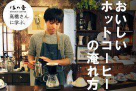 20170930ホットコーヒー募集画像top