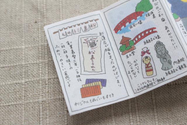 マッチ箱松島_08_re