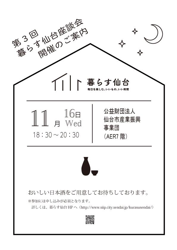 日本酒を囲む(web用)