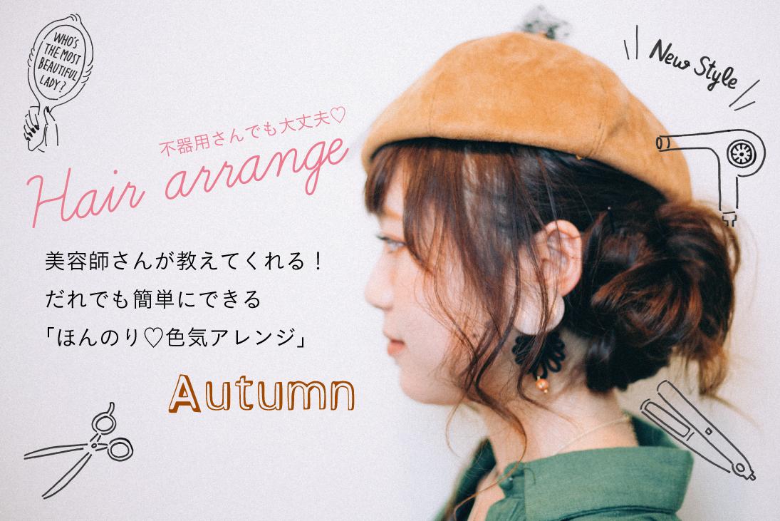 ヘアアレンジ_秋top