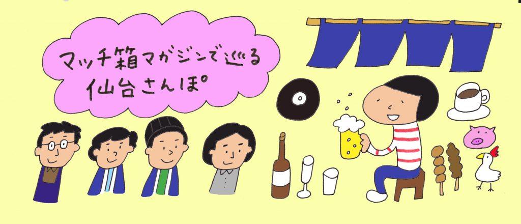 マッチ箱仙台時間イラスト