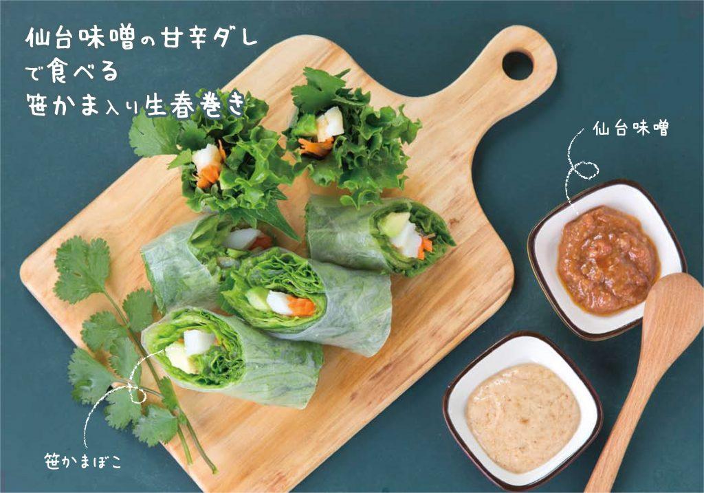 仙台味噌の甘辛ダレで食べる笹かま入り生春巻き