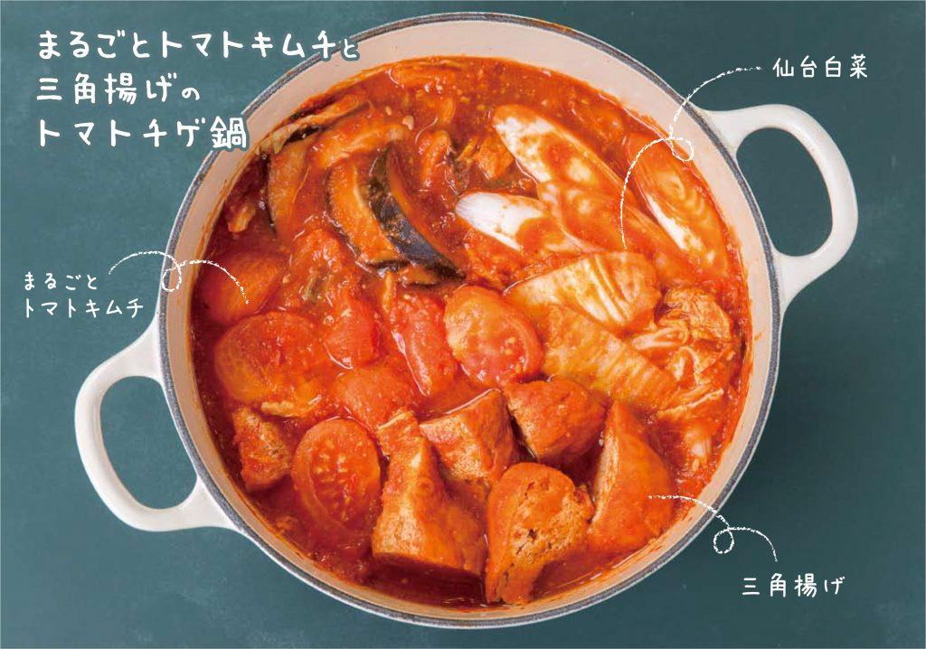 まるごとトマトキムチと三角揚げのトマトチゲ鍋