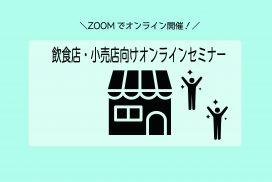 0615_オンラインセミナー暮らす仙台バナー