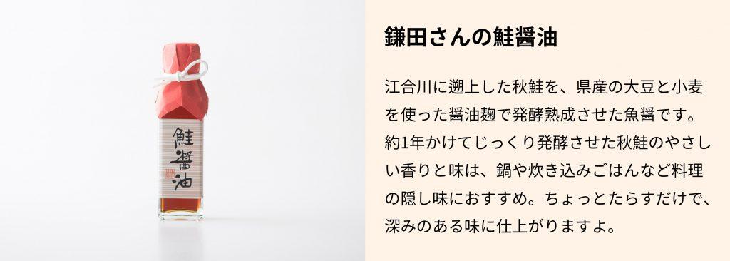 10月東北地元ごはん_鎌田さんの鮭醤油