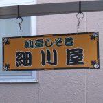 仙臺しそ巻(胡桃極)ロゴ