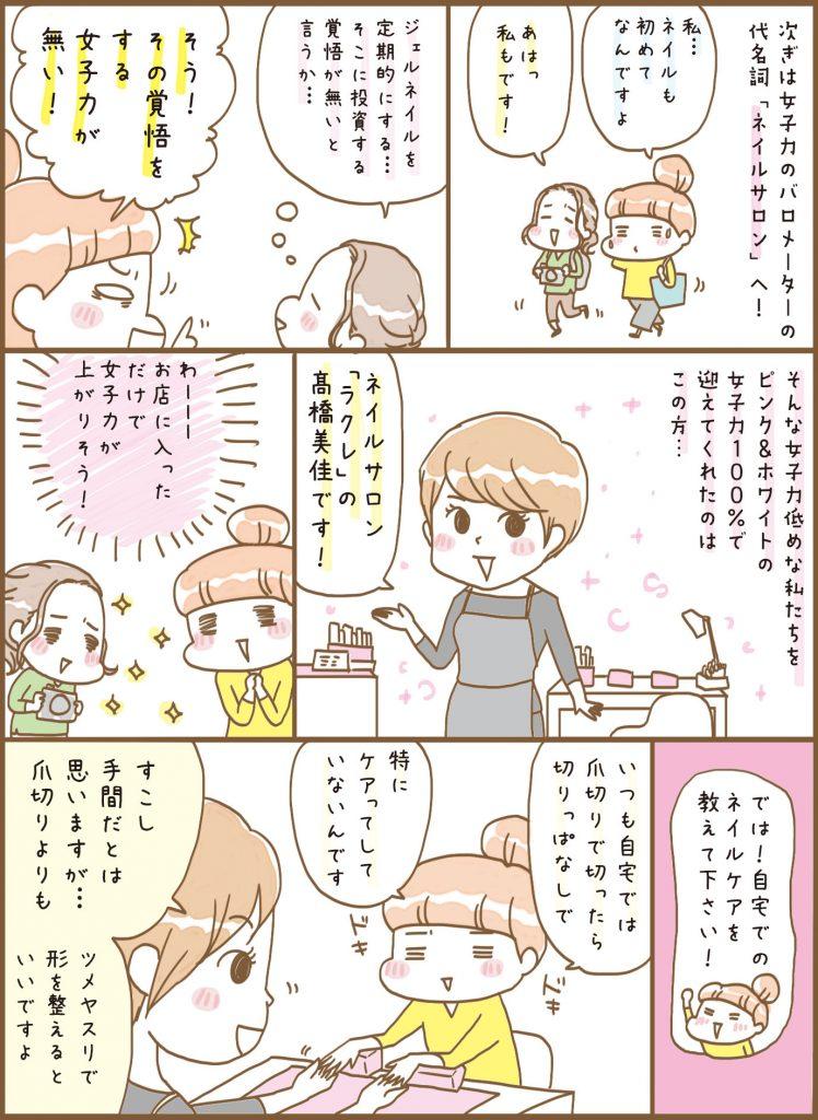 2_仙台美人_ネイル編01