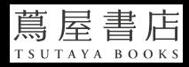 蔦谷書店ロゴ
