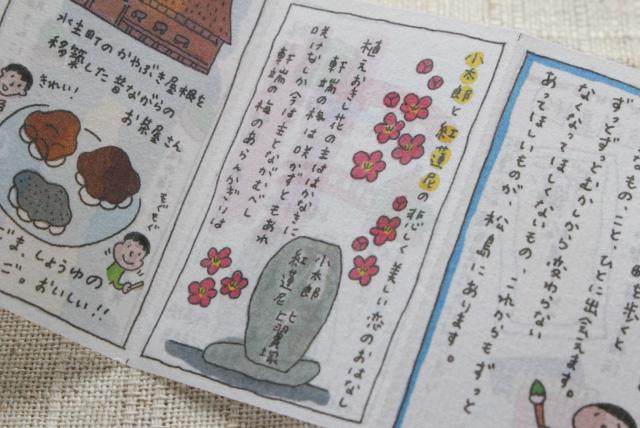マッチ箱松島02_02_re