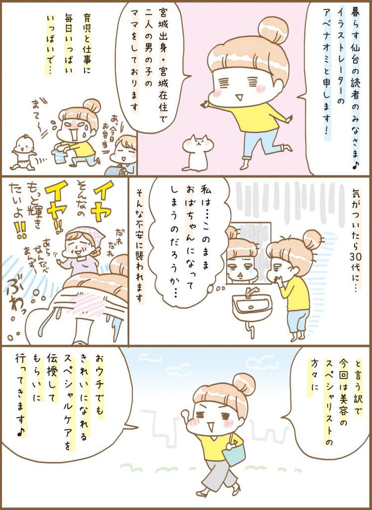 0_仙台美人_プロローグ