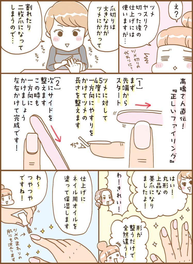 2_仙台美人_ネイル編02