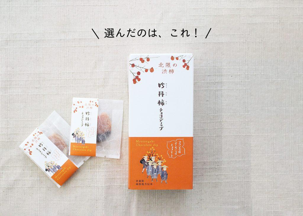 gift_妙丹柿