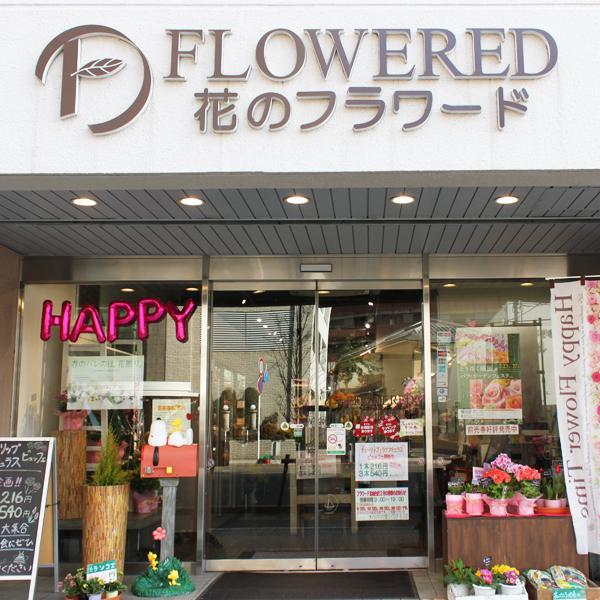 花のフラワード北仙台店