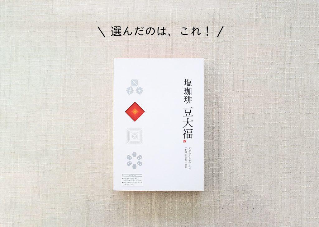 gift_豆大福