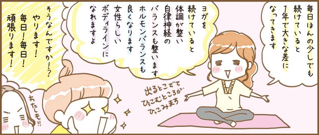 1仙台美人ヨガ編03
