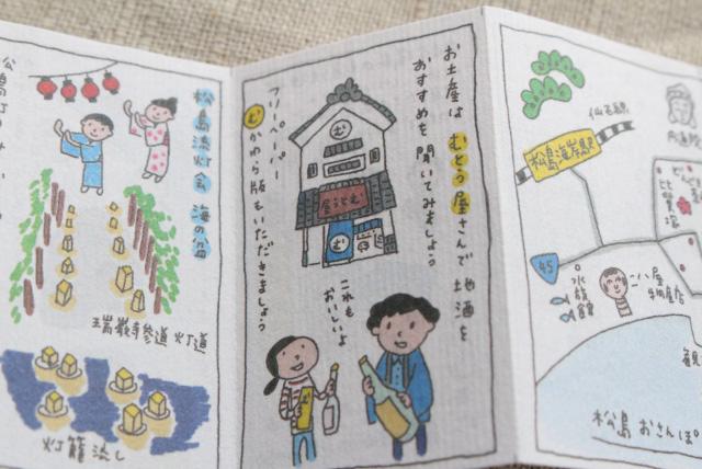 マッチ箱松島02_05_re