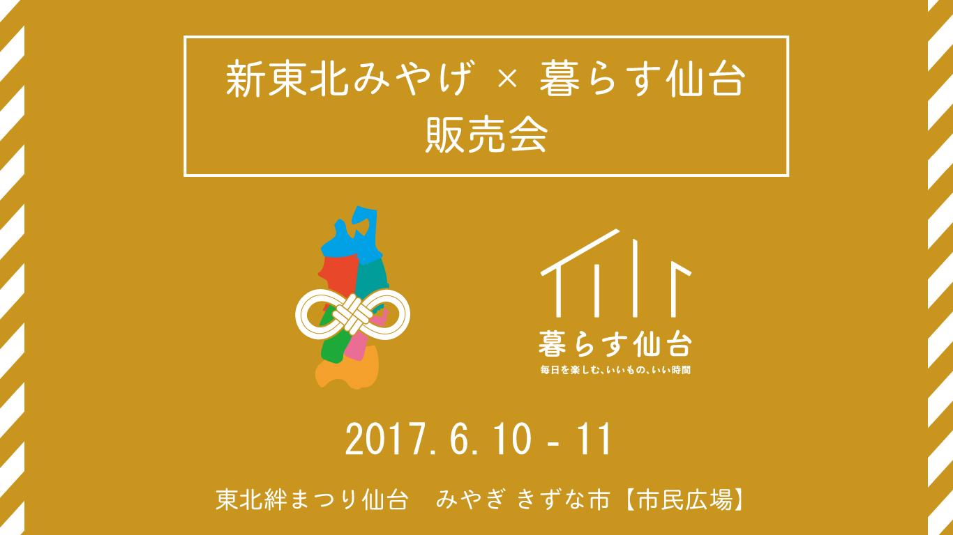絆まつり販売会広告02