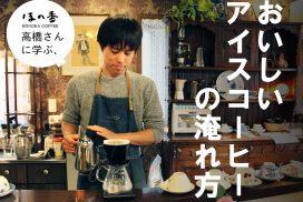 アイスコーヒー募集画像ver1.2(日付なし)