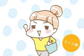 仙台美人トップ画像_ネイル編