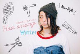 ヘアアレンジ冬編top画像