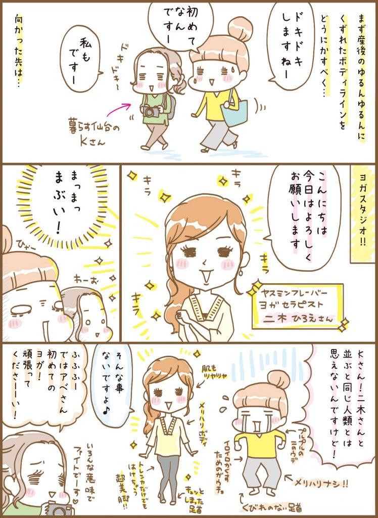 1仙台美人_ヨガ編01