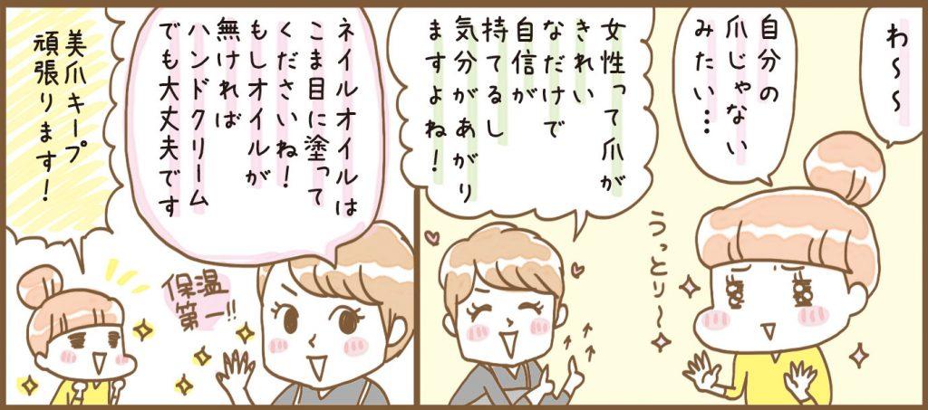 2_仙台美人_ネイル編03