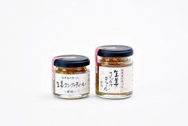 13.生姜コンフィチュール