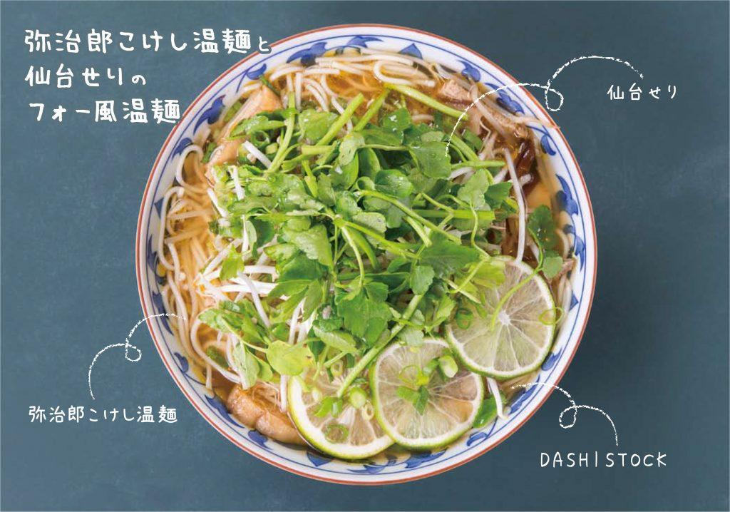 弥治郎こけし温麺と仙台せりのフォー風温麺