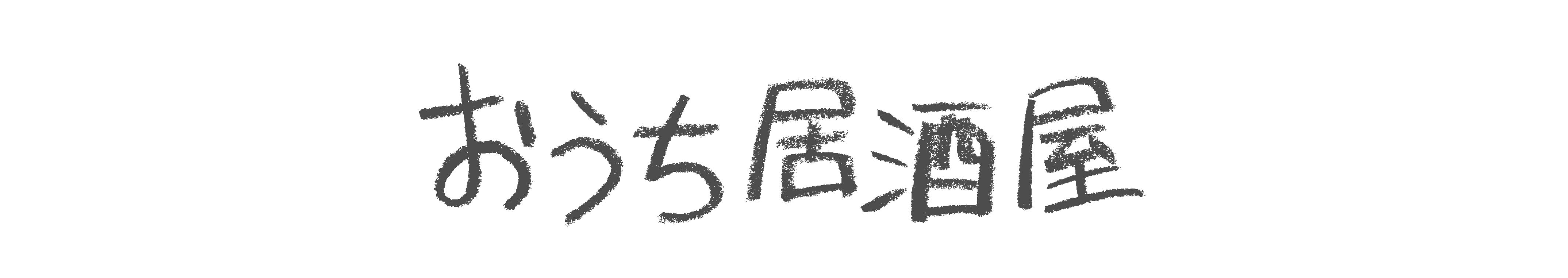 izakaya02
