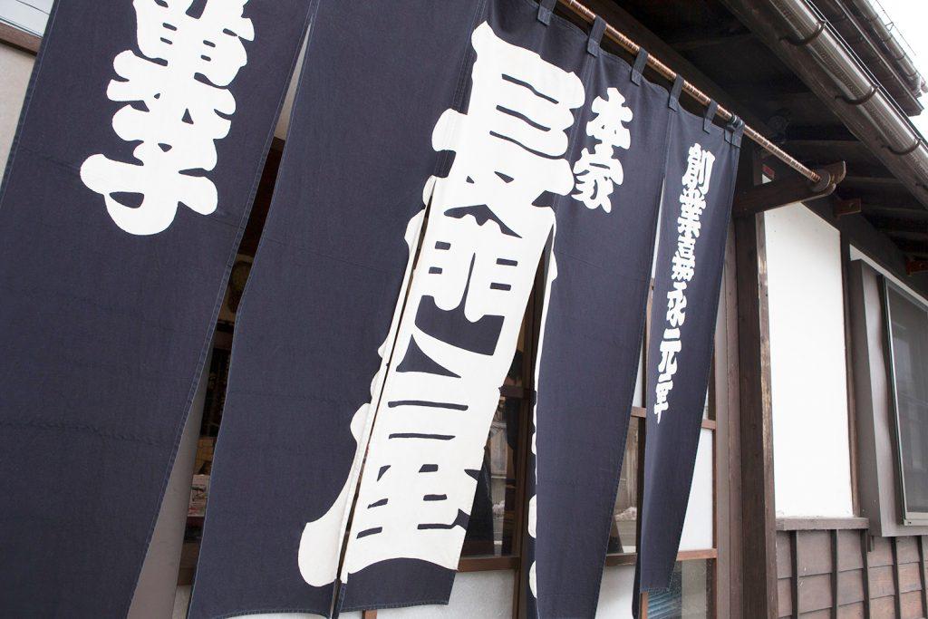 nagatoya01